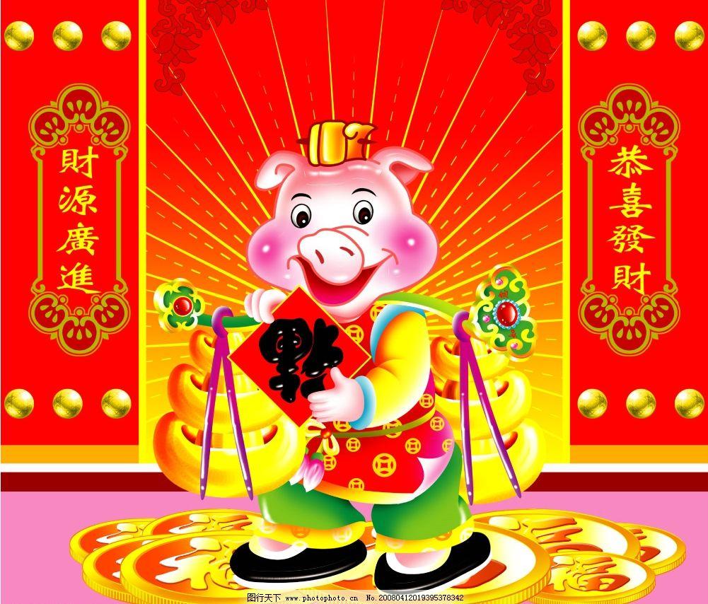发财猪 福牌 传统素材 新年素材 卡通猪 福牌月历 源文件库 节日素材