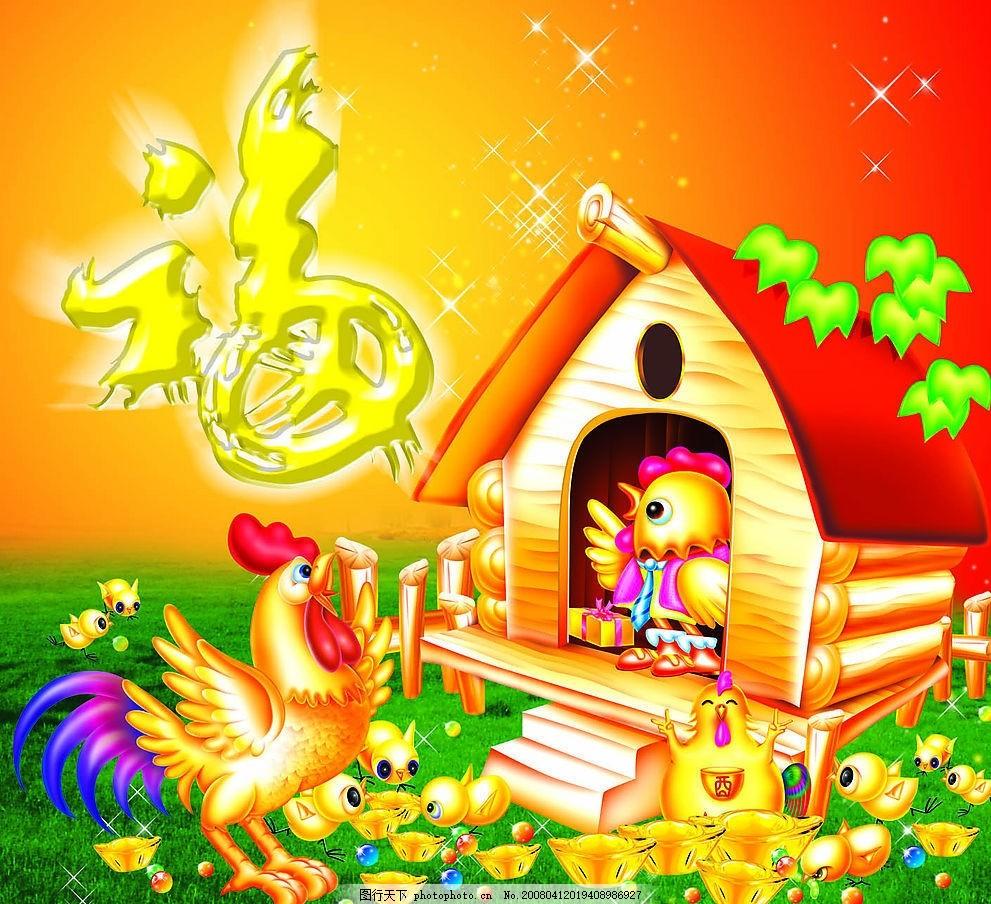 鸡年喜庆吊牌 小鸡 福字 金元宝 珍珠 房子 草地 节日素材 春节