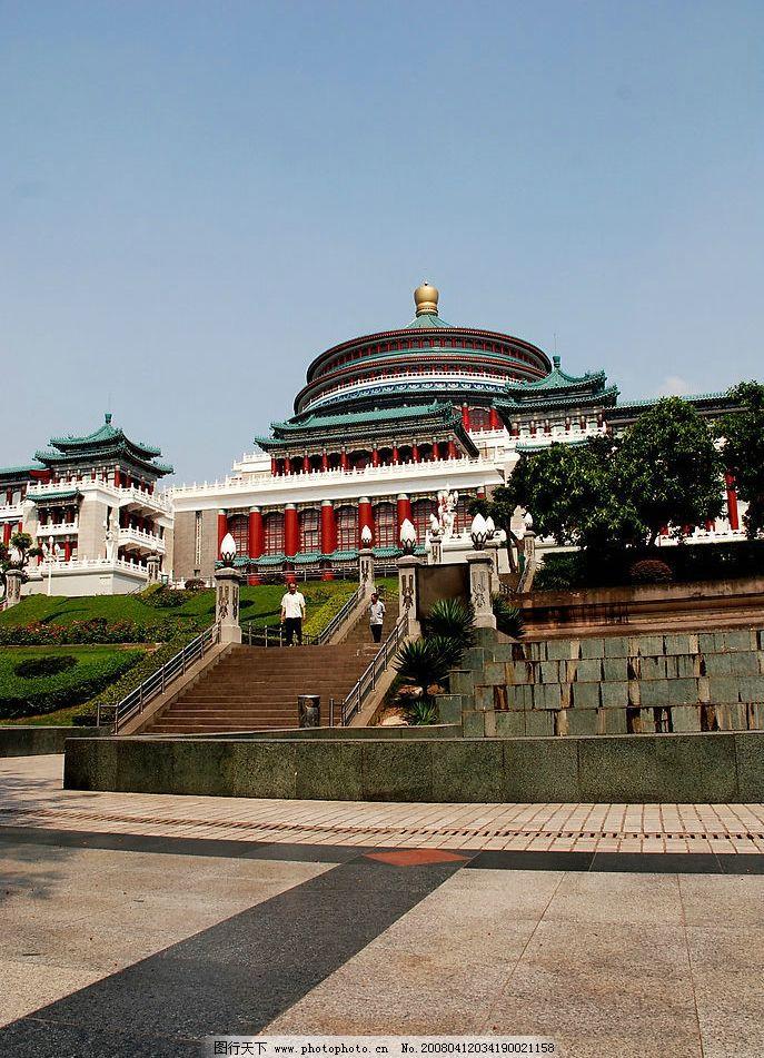 重庆大礼堂 旅游摄影 自然风景 摄影图库