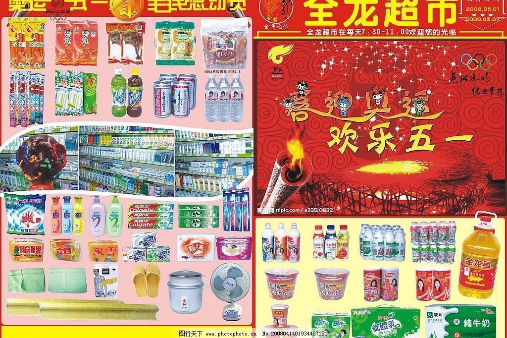 五一海报 奥运素材 排版 超市物品 五一 节日素材 五一节 矢量图库
