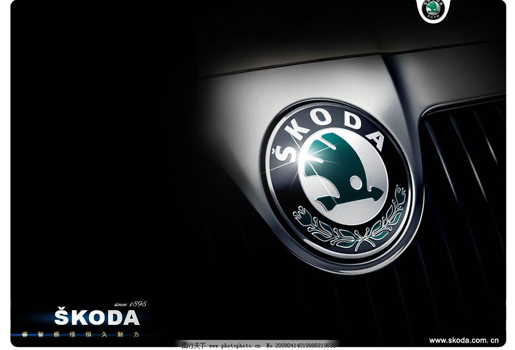 斯柯达车标2 上海大众斯柯达 汽车车标 标志图标 企业logo标志 斯柯达