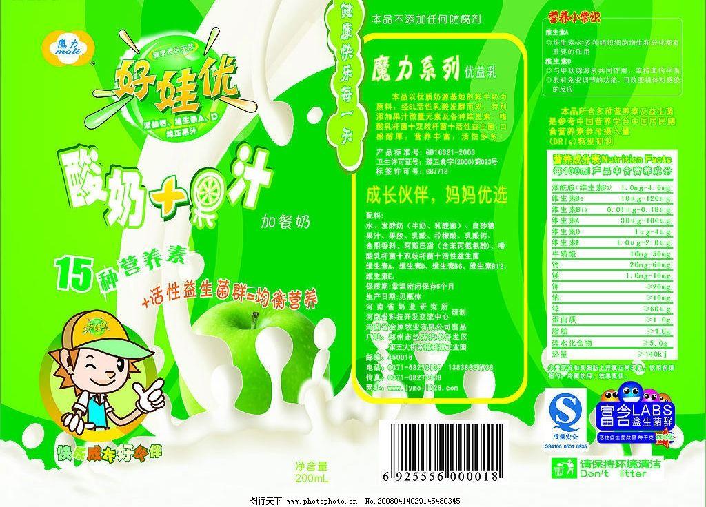 牛奶包装设计 牛奶加果汁 儿童饮料 儿童食品 广告设计 艺术设计