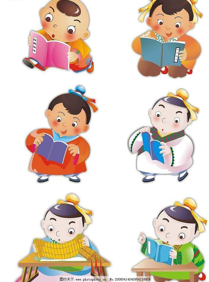 古代 读书 卡通 cdr 矢量人物 儿童幼儿 古代读书人物 矢量图库