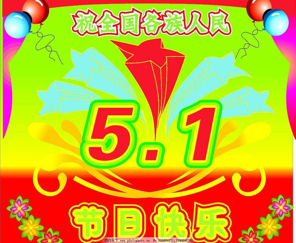 五一素材(cdr) 节日贺卡 节日素材 五一节 矢量图库