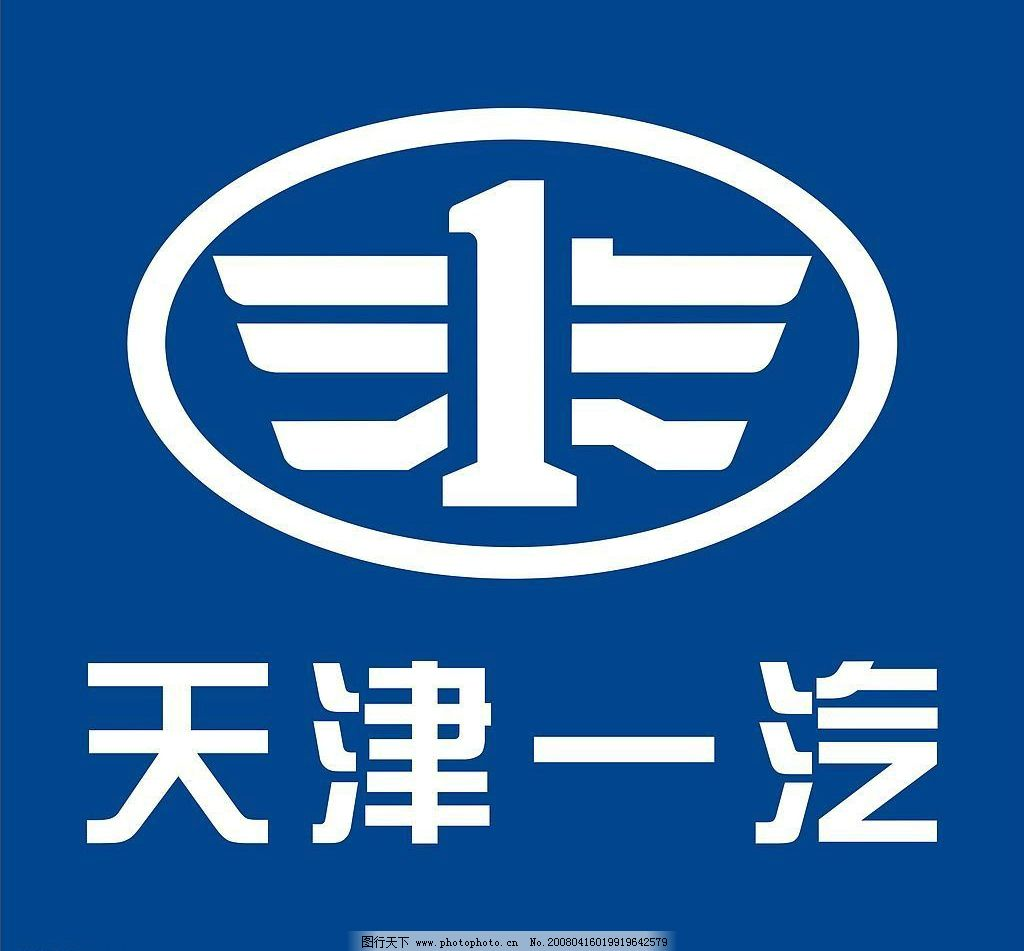 天津一汽背景墙 天津一汽 汽车标志      天津一汽矢量图 标识标志