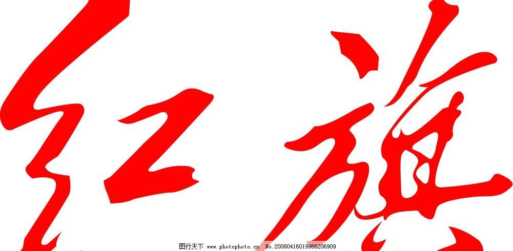 红旗标志 红旗 标志 汽车 标识标志图标 企业logo标志 矢量图库   ai