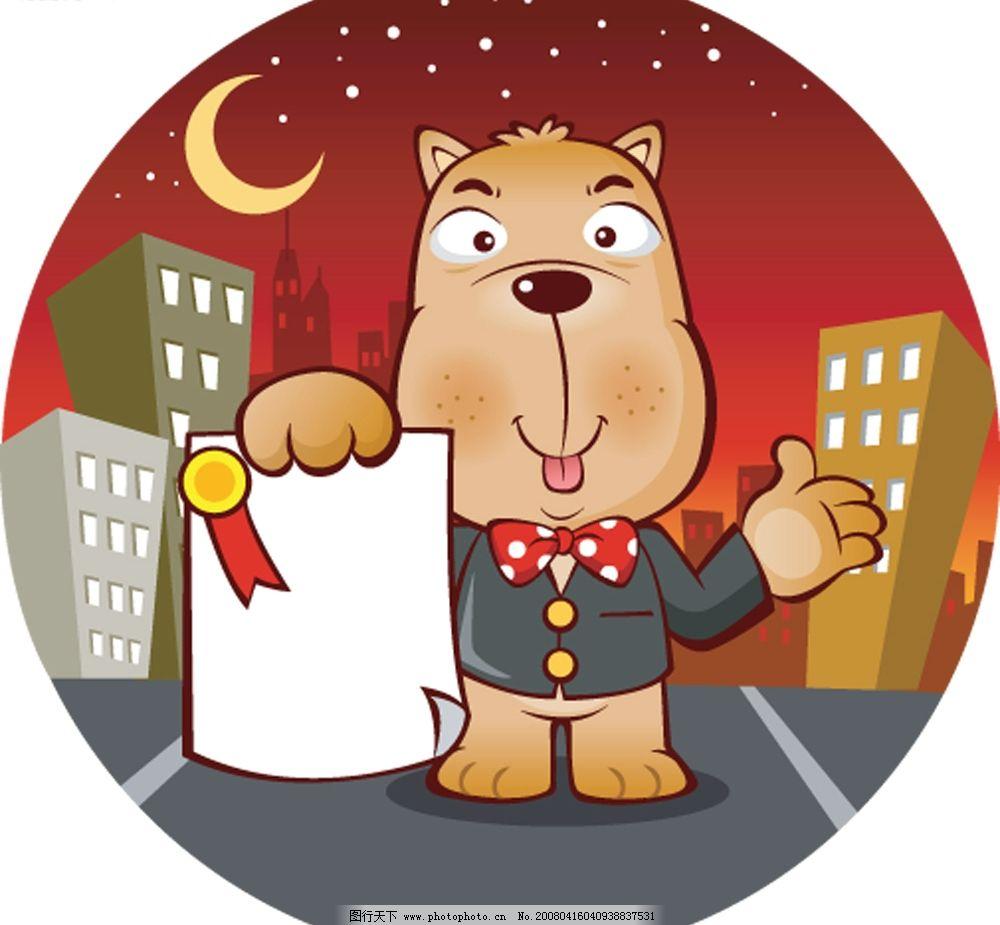 卡通狗-24图片