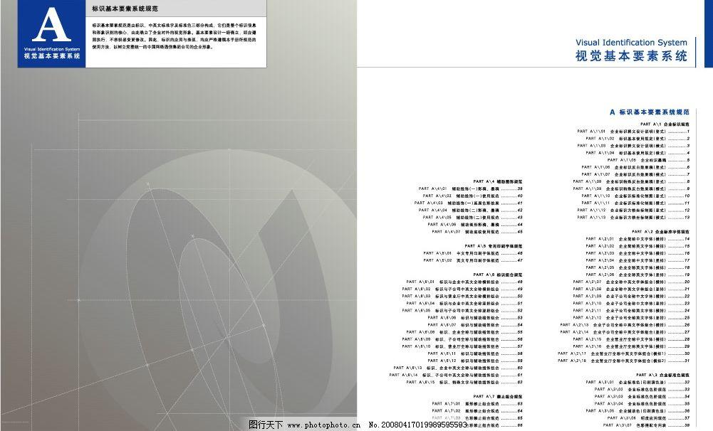 中国网通集团完整版vi手册目录图片图片