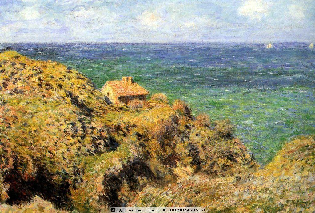 莫奈的画 油画 海边的房子 蓝天 碧海 房子 海岸 文化艺术 绘画书法
