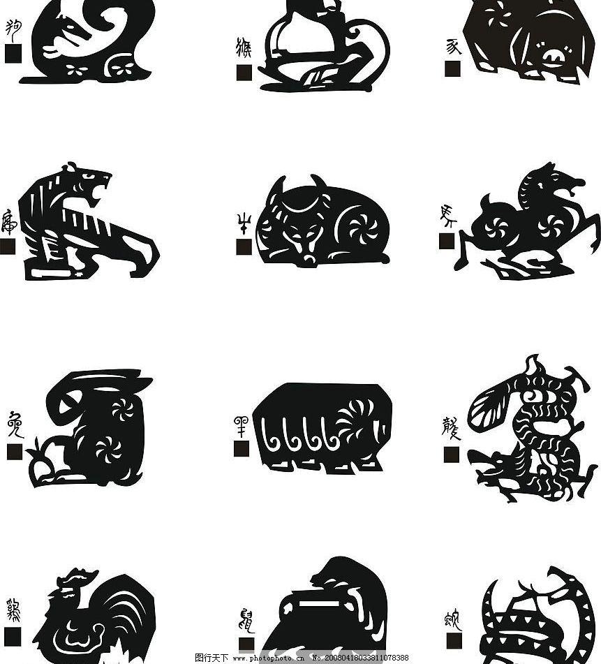 12生肖 剪纸图 其他矢量 矢量素材 矢量图库   cdr