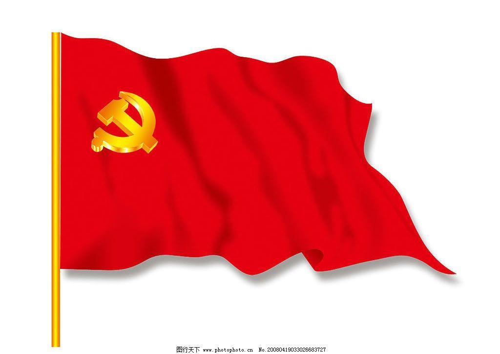 飘扬红旗图片