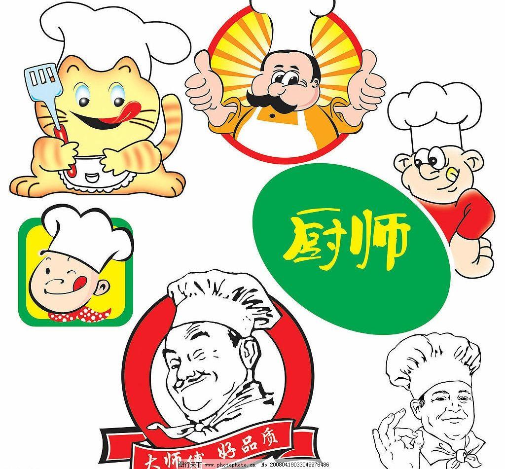 厨师 小猫厨师 厨师师傅 小孩厨师 馋嘴厨师 源文件库