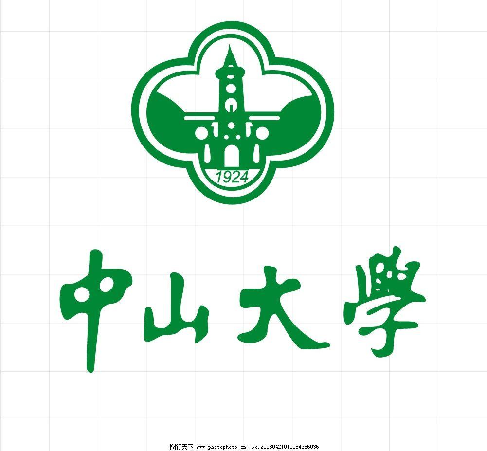 中山大学logo,1924,中大 标识标志图标 企业logo标志 各类矢量logo