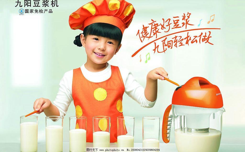 九阳豆浆机 儿童 快乐