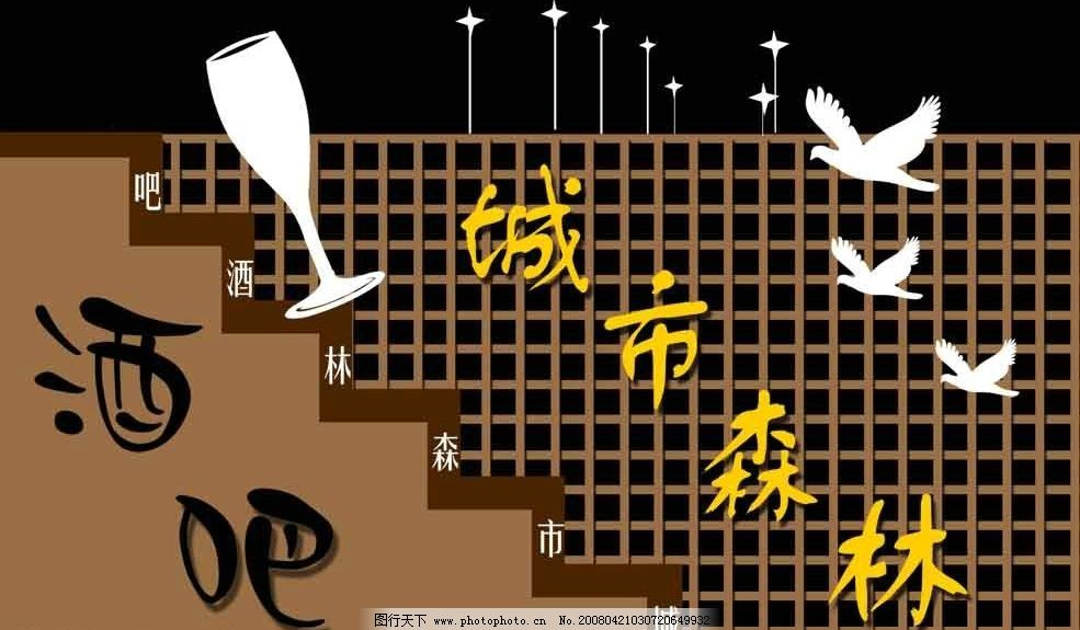 酒吧牌匾(內含霓虹燈效果) 門頭 牌匾 酒吧 霓虹燈        廣告設計
