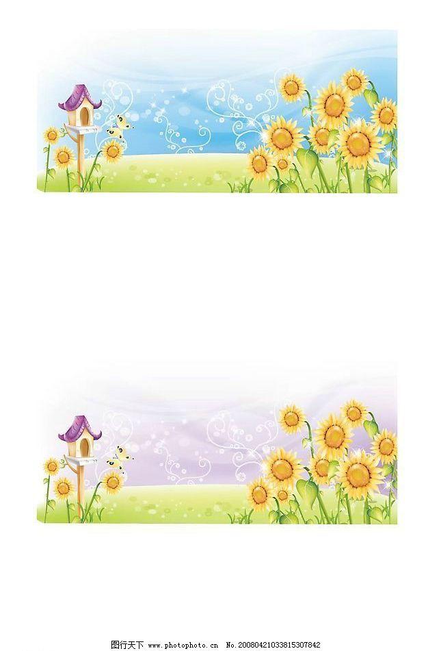 向日葵风光矢量素材 矢量 向日葵 蝴蝶 花纹 小房子 风光 风景 其他矢
