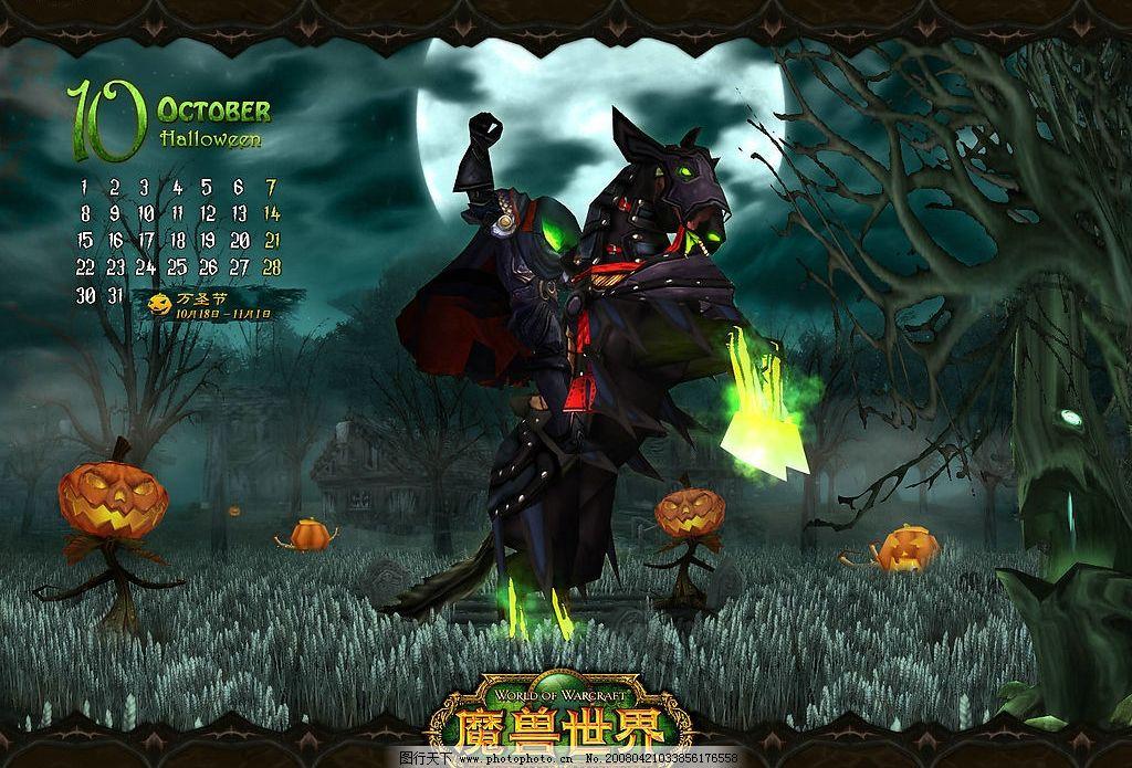 魔兽世界壁纸 其他 图片素材 游戏壁纸 设计图库 72 jpg