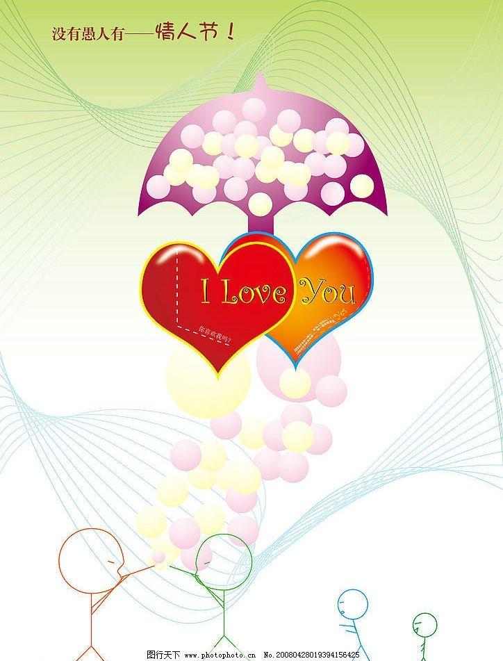 情侣节 ai 手绘线条 双心 人物 节日素材 情人节 矢量图库