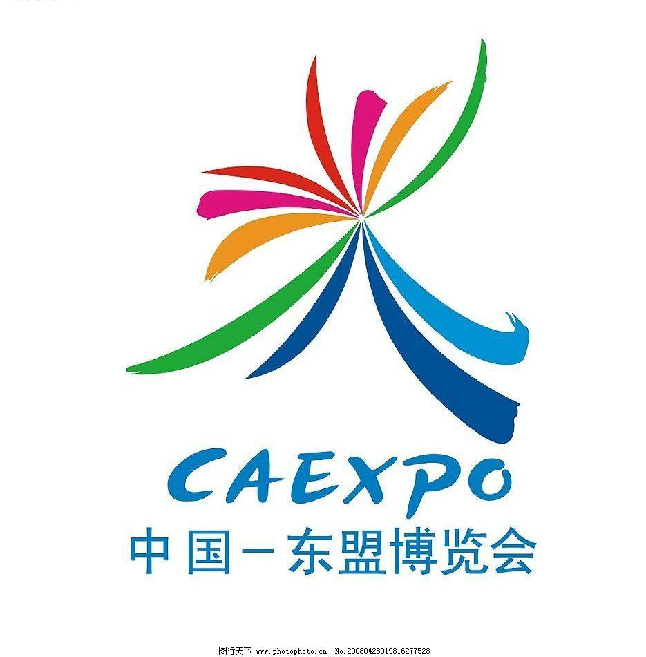 东盟标志矢量图 东盟 中国东盟博览会 东盟标志 标识标志图标 公共
