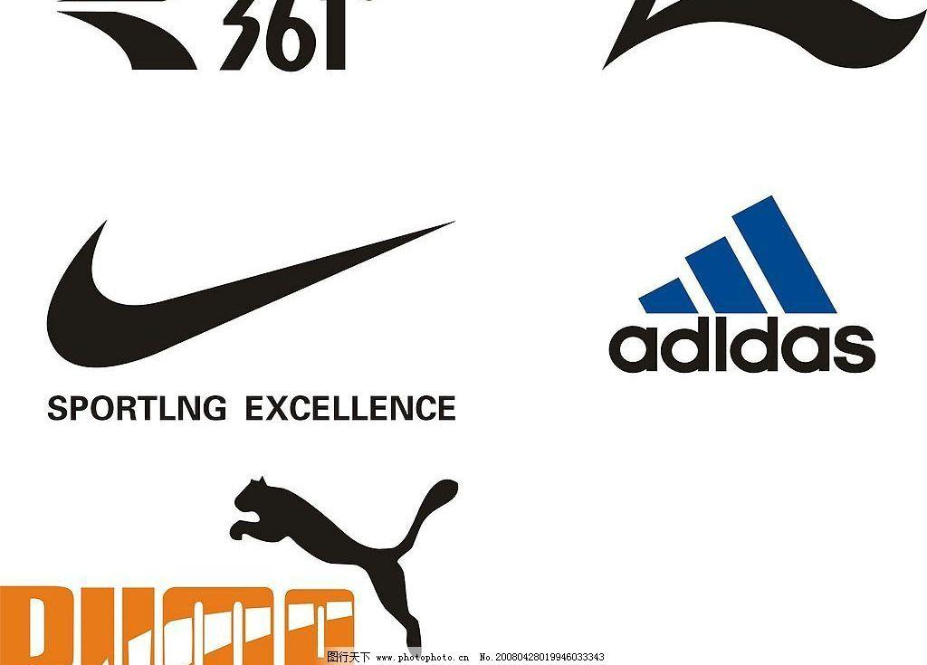 名牌运动标志图片