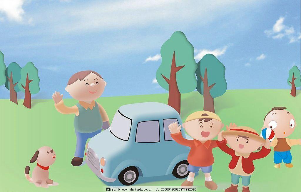 卡通人物郊游 卡通 人物 小孩 大人 男人 车 狗 树 郊游 矢量人物