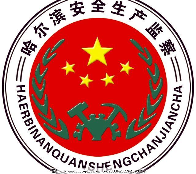 安监局标识 哈尔滨安监局标 广告设计 logo设计 一个标志 设计图库