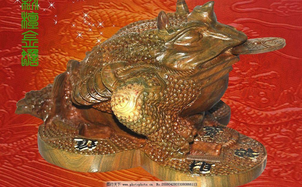 金蟾 蟾蜍 木质 雕刻 艺术品 工艺术 吉祥物 摆件 铜钱 钱币