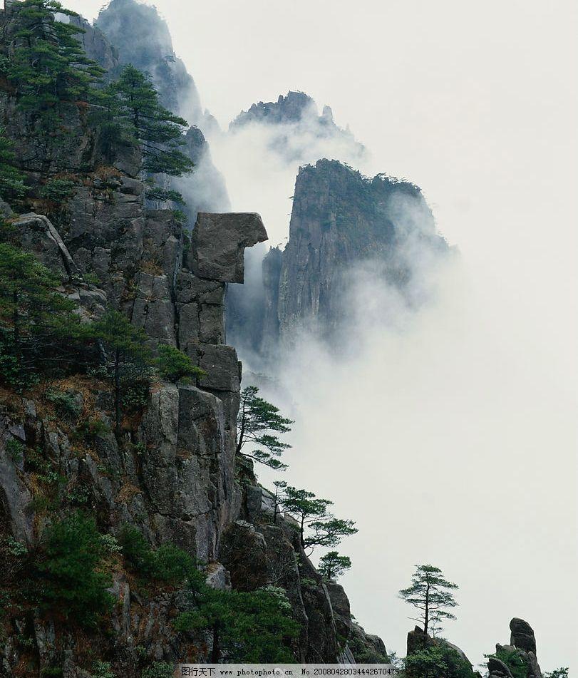 名山大川 名山 黄山风光 自然景观 山水风景 摄影图库 300 jpg