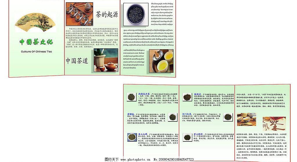 中国茶文化 中国茶 茶文化 编排设计 文化艺术 传统文化 设计图库 300