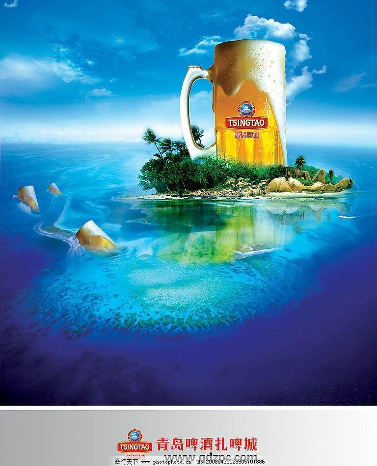 青岛扎啤 扎啤 青岛 啤酒 岛屿 生活百科 餐饮美食 设计图库 72 jpg