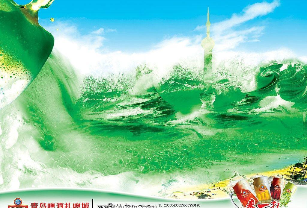 青岛扎啤 扎啤 青岛 啤酒 绿洋 生活百科 餐饮美食 设计图库 72 jpg