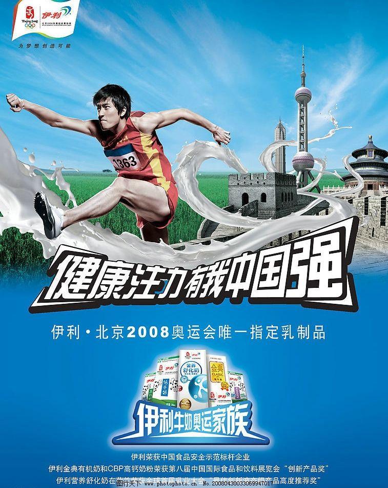 伊利迎奥运海报图片
