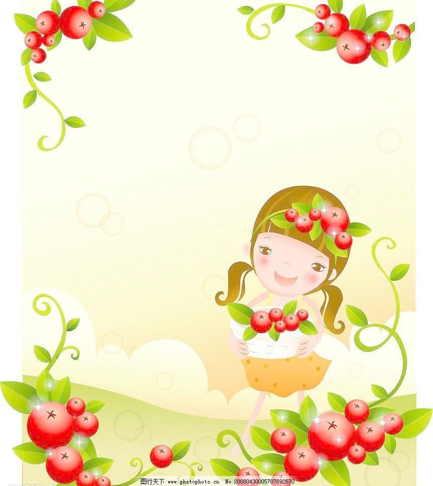 摘果实的小女孩图片