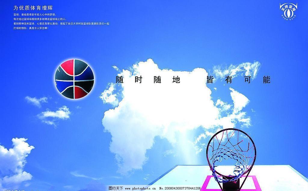 篮球图片免费下载 psd psd分层素材 比赛 篮球 篮球架 体育 天空 源