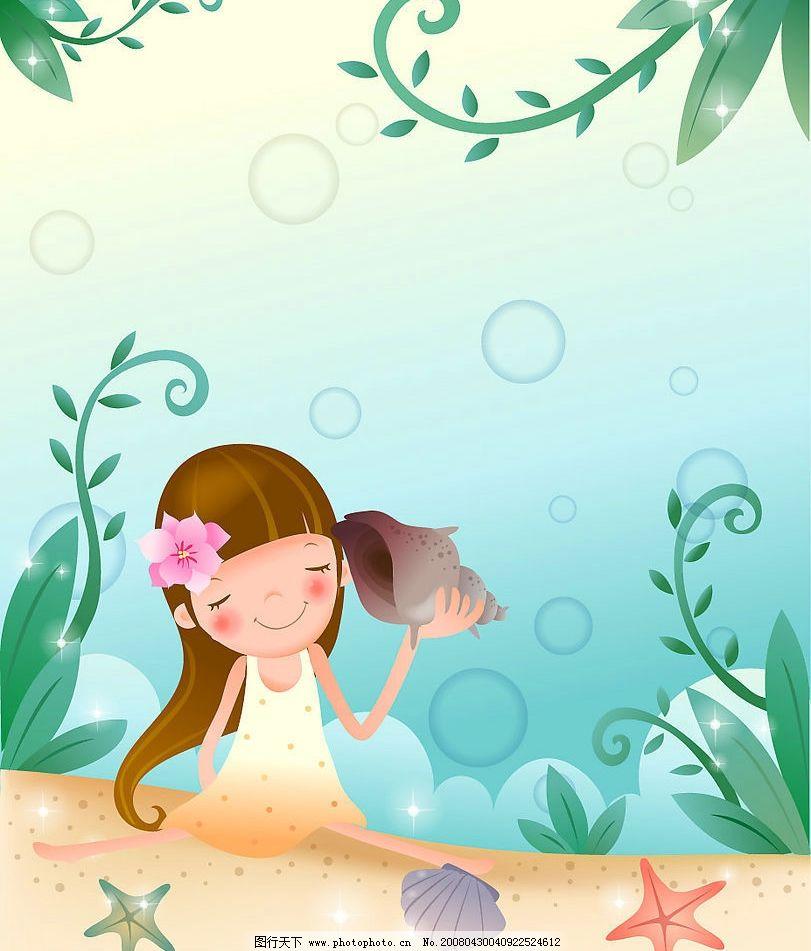 在听海螺的小女孩 海螺 小女孩 海星 贝壳 沙滩 矢量人物 儿童幼儿 小