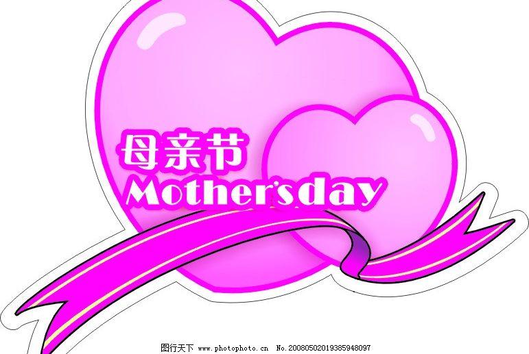 母亲节pop 节日素材 母亲节 矢量图库   cdr