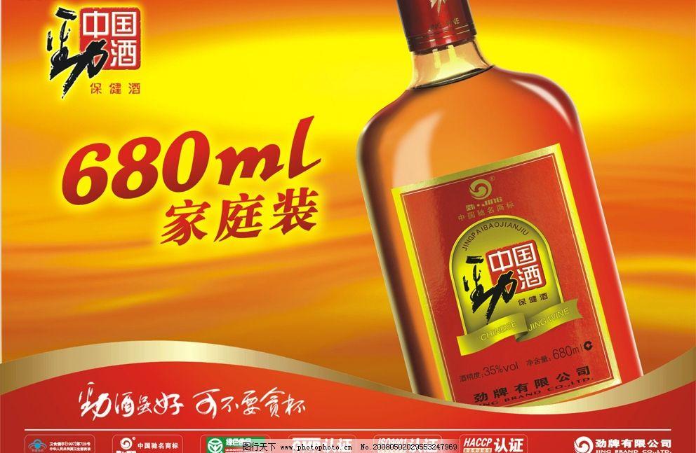 中国劲酒海报(横版)转曲图片