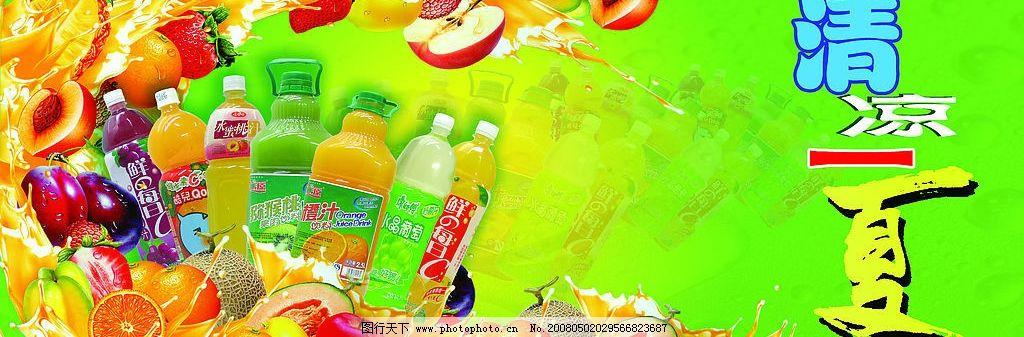 清凉一夏 饮料 水果 水花 文字 书法 广告设计 超市设计图片
