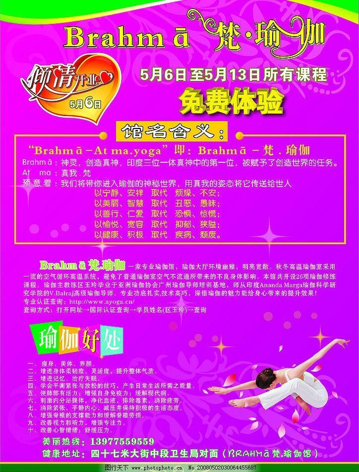 瑜伽宣传单 瑜伽 开业 宣传单 广告设计 海报设计 矢量图库   cdr