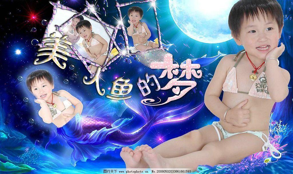 快乐天使 美人鱼之梦 宝宝 梦幻 儿童摄影模板 六一儿童节 源文件库