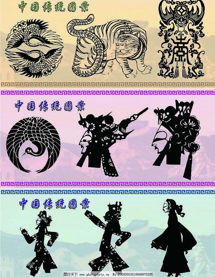 中国传统图案 传统图案 虎 鹤 蝙蝠 人物 花纹 云朵 文化艺术 传统