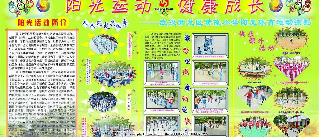 学校展板 阳光运动 健康成长 跳绳 照片 背景 奥运 简介 学校一角