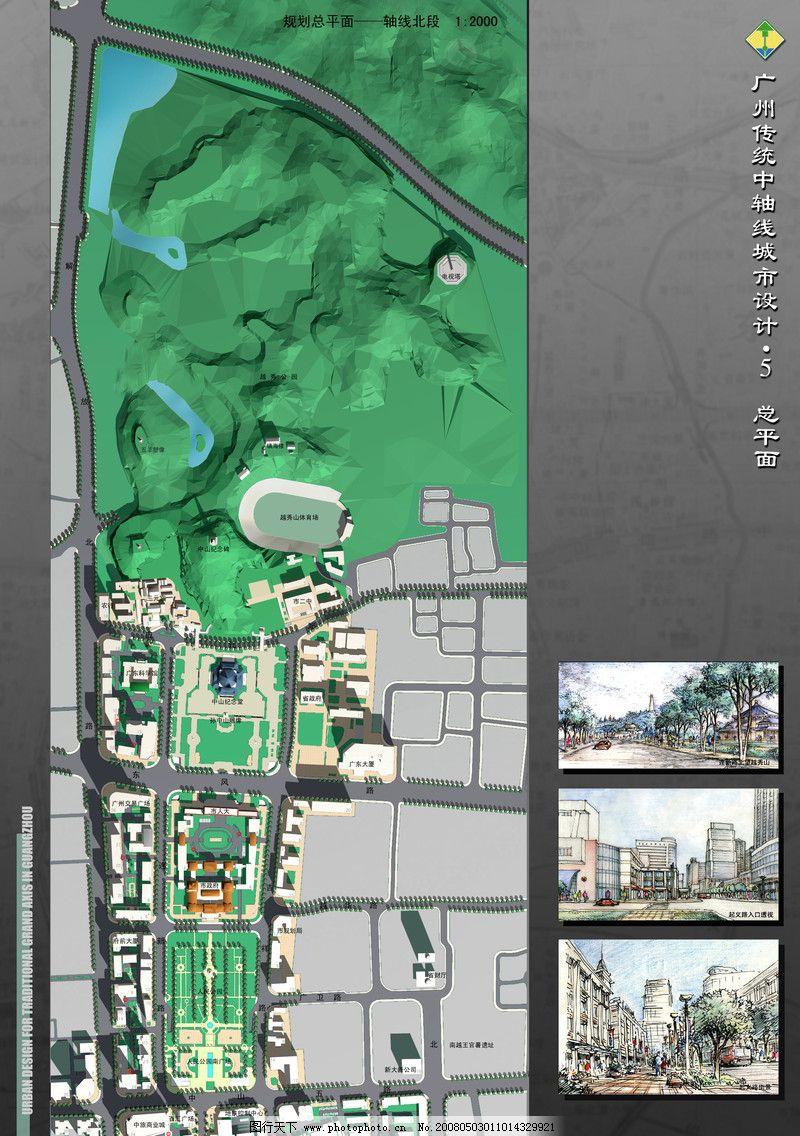 广州传统中轴线城市设计0020