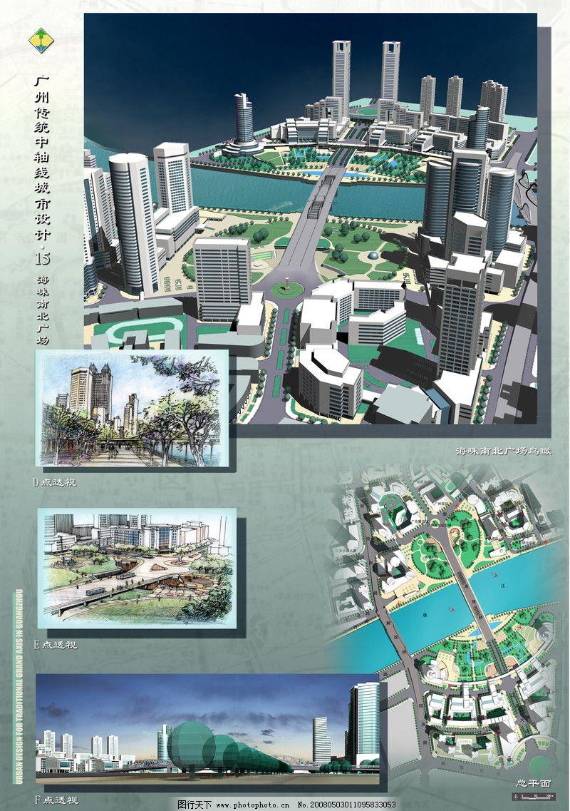 广州传统中轴线城市设计0018