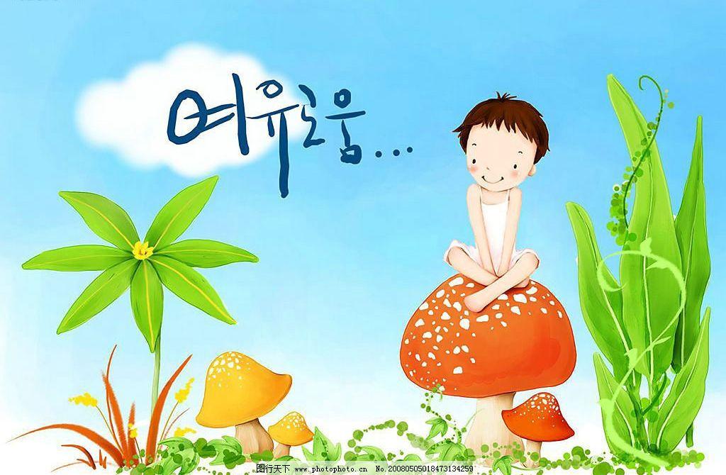 转帖韩国卡通背景 韩国卡通背景