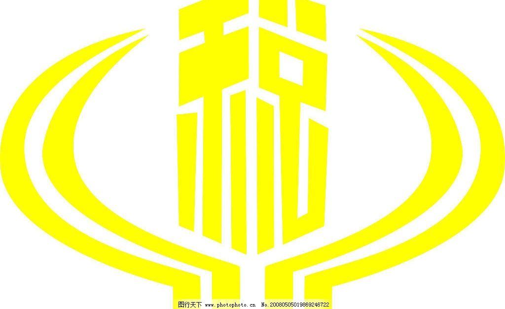税徽 税所标徽 标识标志图标 公共标识标志 矢量图库   cdr