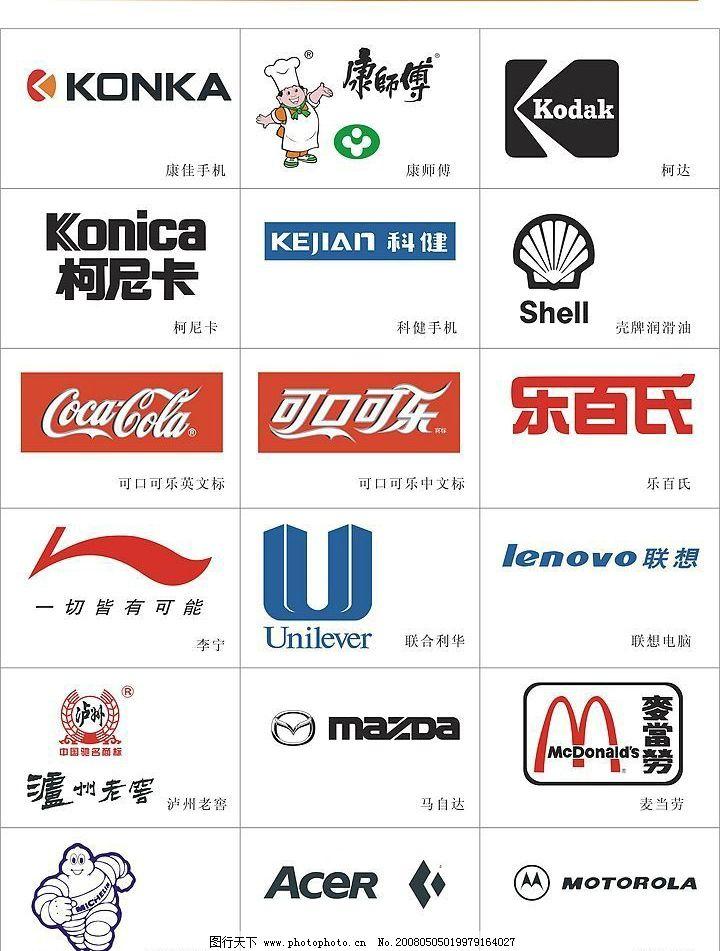 企业标志大全图片_企业logo标志_标志图标_图行天下
