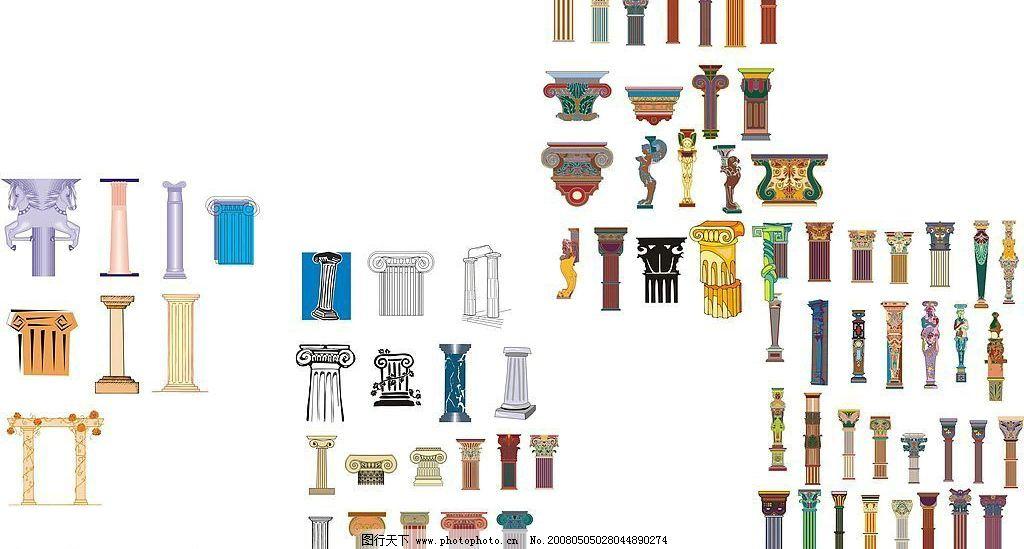 罗马柱矢量大全图片