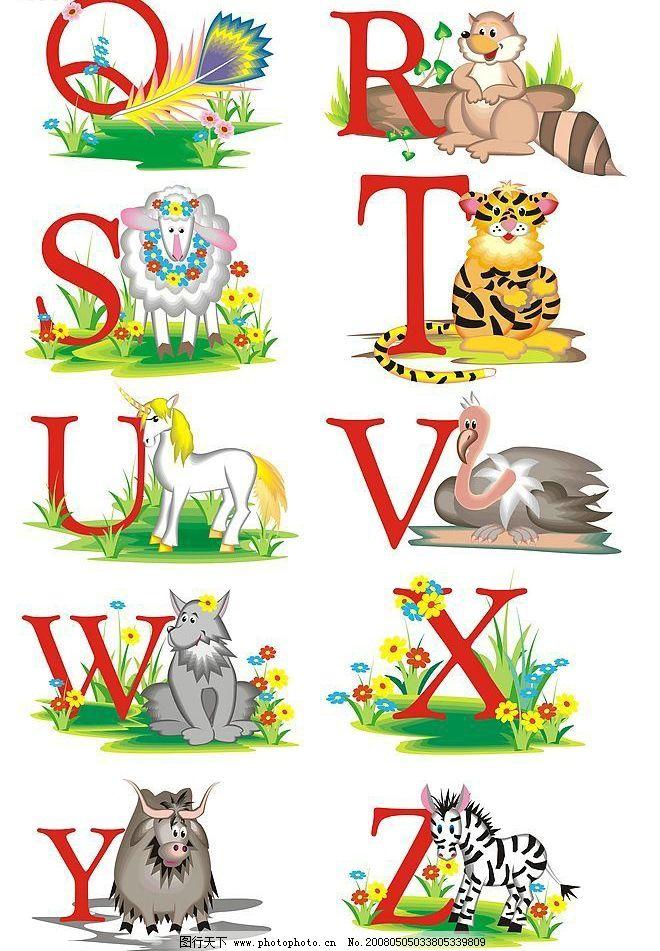 英文字母卡通版3 各种矢量小动物 其他矢量 矢量素材 矢量图库