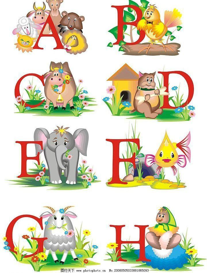 英文字母卡通版1 各种矢量小动物 其他矢量 矢量素材 矢量图库